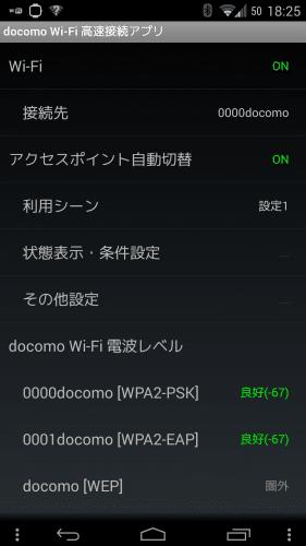 docomo-wifi-kousoku-setsuzoku-app1