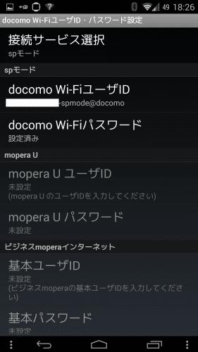 docomo-wifi-kousoku-setsuzoku-app10