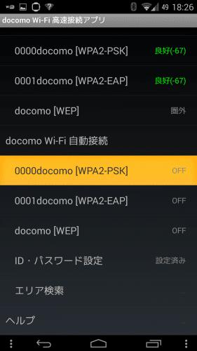 docomo-wifi-kousoku-setsuzoku-app11