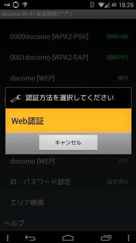 docomo-wifi-kousoku-setsuzoku-app12