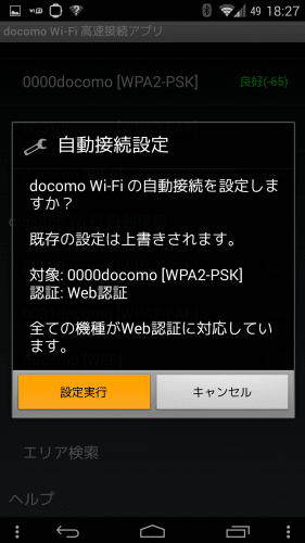docomo-wifi-kousoku-setsuzoku-app13
