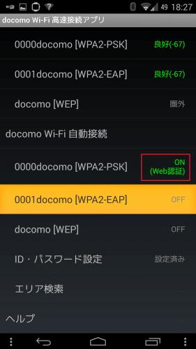 docomo-wifi-kousoku-setsuzoku-app14