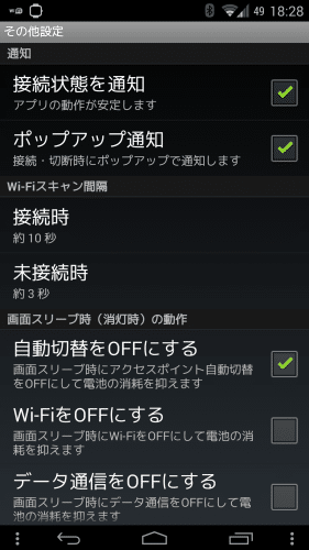 docomo-wifi-kousoku-setsuzoku-app16