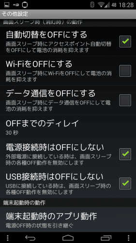 docomo-wifi-kousoku-setsuzoku-app17