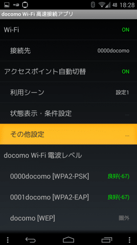 docomo-wifi-kousoku-setsuzoku-app18