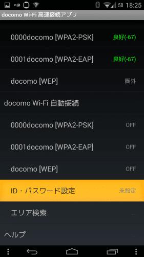 docomo-wifi-kousoku-setsuzoku-app2