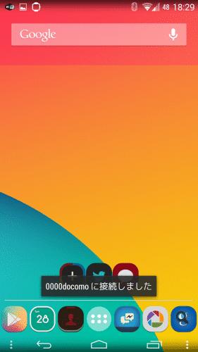 docomo-wifi-kousoku-setsuzoku-app21