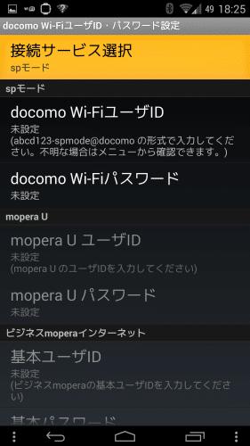 docomo-wifi-kousoku-setsuzoku-app3