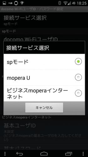 docomo-wifi-kousoku-setsuzoku-app4