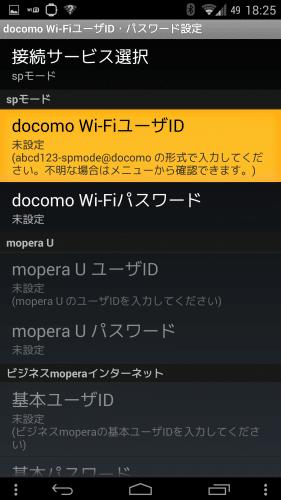 docomo-wifi-kousoku-setsuzoku-app5