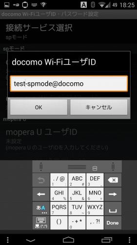 docomo-wifi-kousoku-setsuzoku-app7