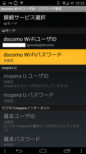 docomo-wifi-kousoku-setsuzoku-app8