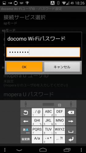 docomo-wifi-kousoku-setsuzoku-app9