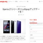 NTTドコモにXperia Z1シリーズをAndroid 5.0 Lollipopにアップデート要請するための署名活動がChange.orgで開始。