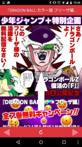 dragonball-freeza0.2