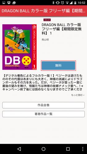 dragonball-freeza11