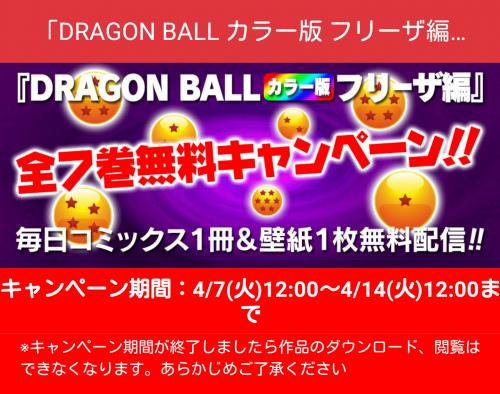 dragonball-freeza2