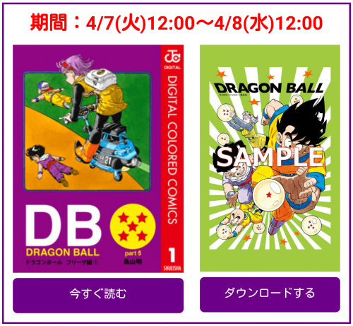 dragonball-freeza3