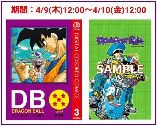 dragonball-freeza5