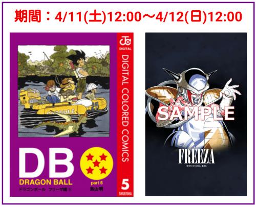 dragonball-freeza7