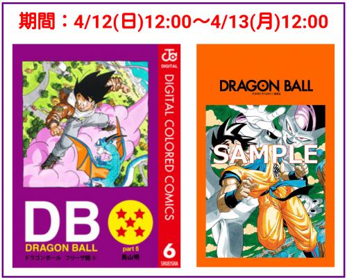 dragonball-freeza8