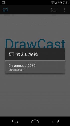 drawcast2