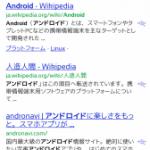Android4.0(ICS)に日本語太字(ボールド)フォントを追加する方法。