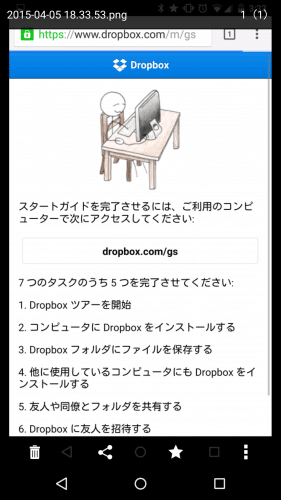 dropbox-android-favorite22