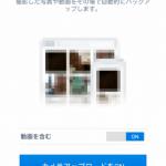 Dropbox(ドロップボックス)Android版でカメラアップロードをオフ(無効/解除)にして勝手にアップロードされるのを防ぐ方法。