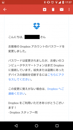 dropbox-change-password10