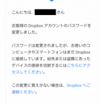 Dropbox(ドロップボックス)のパスワードをAndroid端末から変更する方法。