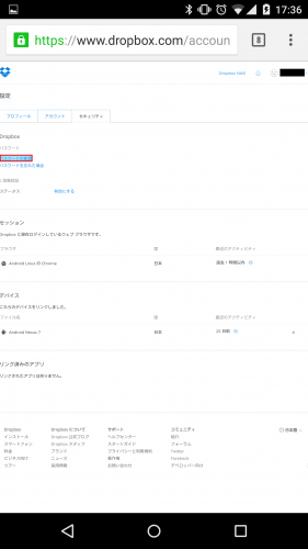 dropbox-change-password6