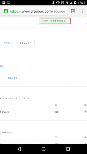 dropbox-change-password9