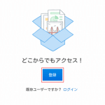 Dropbox(ドロップボックス)Android版でアカウントを作成し登録する方法。