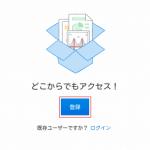 Dropbox(ドロップボックス)Android版でアカウント(メールアドレス)を確認する方法。