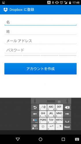 dropbox-create-account4