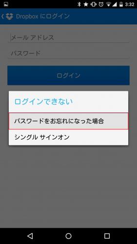 dropbox-forget-password3