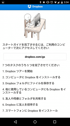 dropbox-forget-password9