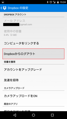 dropbox-logout-switch-account3