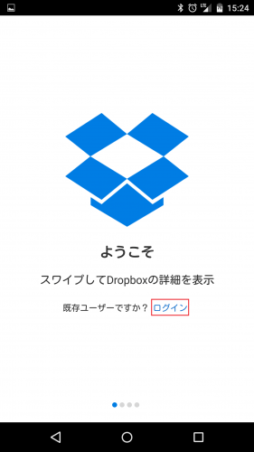 dropbox-logout-switch-account5