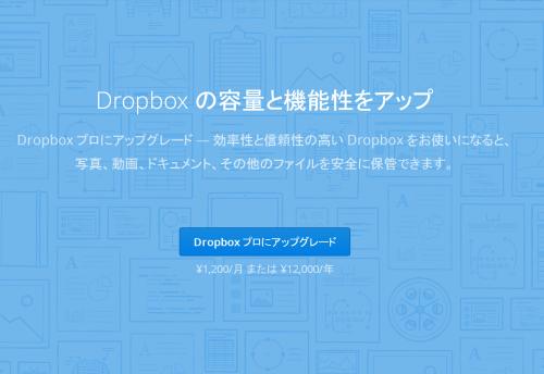dropbox-pro-1tb-1200yen