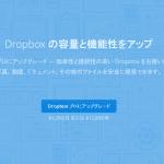 Dropbox プロ(有料プラン)が大幅値下げ。1200円/月で1TBの容量を利用可能に。デバイス紛失時にフォルダを遠隔操作で削除する機能も追加。