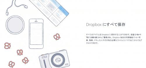 dropbox-pro-1tb-1200yen1