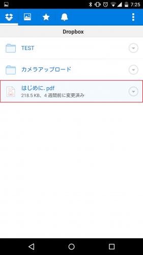 dropbox-rename-file1