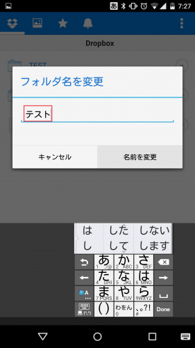 dropbox-rename-folder4