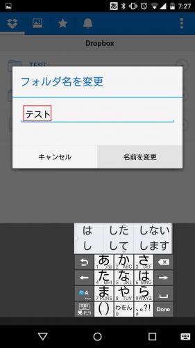 dropbox-rename-folder8