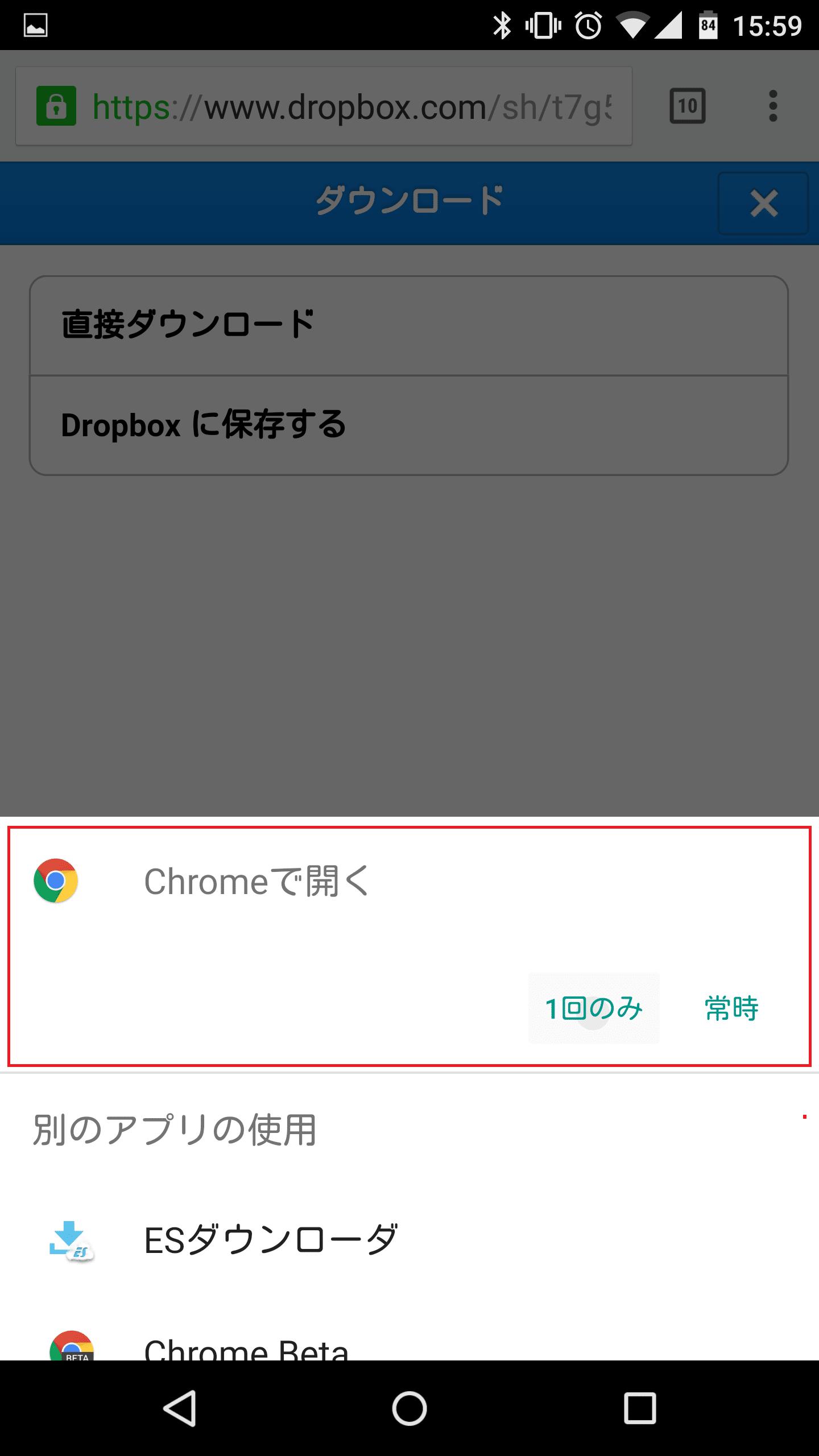 DropboxからAndroid/iPhoneにファイルをエクス …