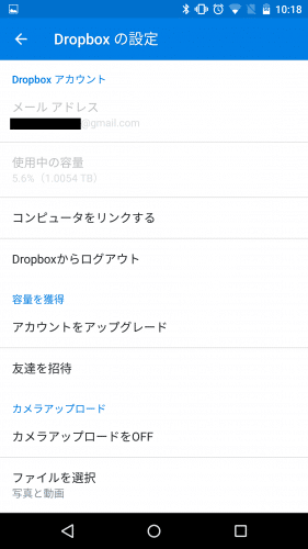 dropbox-update-material-design10
