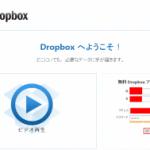 Dropbox(ドロップボックス)の使い方。AndroidとPC間でファイルをクラウド同期・共有できる定番アプリ。