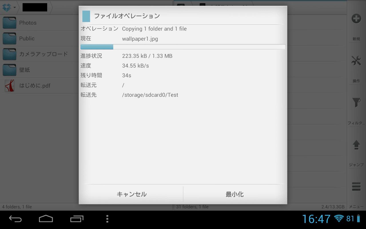 【Dropbox】スマホアプリ版で快適にオフラインア …